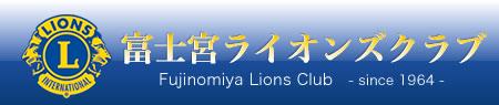 富士宮ライオンズクラブ