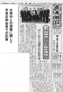 台南市との提携に関して市長定例会見での記事
