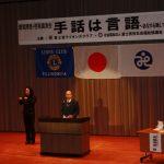 石川会長の挨拶