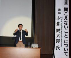 手話について講演する小倉健太郎氏