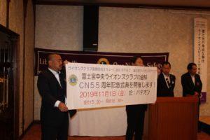 CN55周年記念式典案内