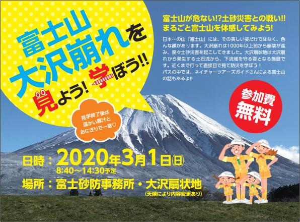 富士山が危ない!?土砂災害との戦い!!まるごと富士山を体感してみよう!